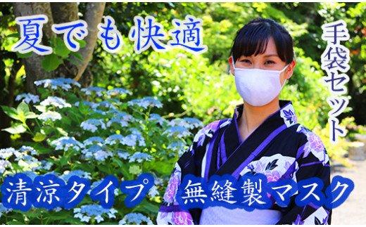 [5839-1392]【清涼タイプ】縫い目のない完全無縫製の洗えるマスク 2枚  抗菌・防臭・抗ウイルス手袋 2双 セット