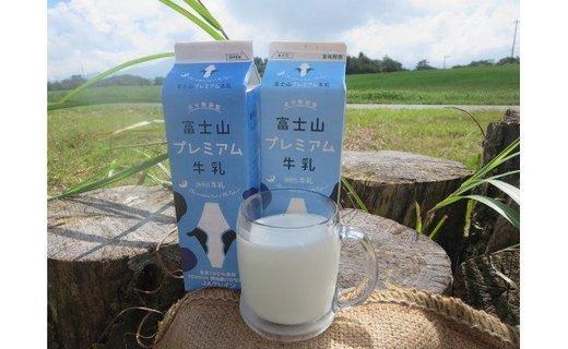 富士山プレミアム牛乳1リットルパック(4本セット×4回)