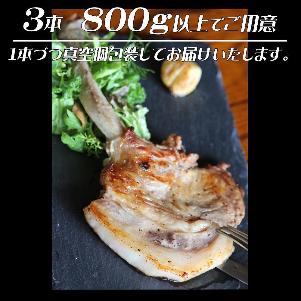 BBQやキャンプに骨付き肉【PORK STEAK】国産豚肉富士山の麓で育てた富士ヶ嶺ポーク/3本で800g