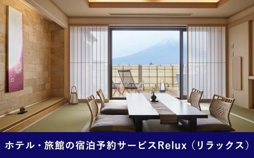 Relux旅行クーポンで富士河口湖町内の宿に泊まろう!(9万円相当を寄附より1か月後に発行)