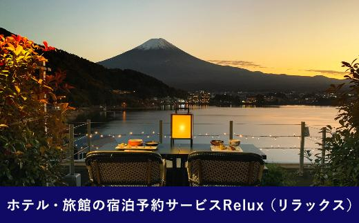 Relux旅行クーポンで富士河口湖町内の宿に泊まろう!(6万円相当を寄附より1か月後に発行)