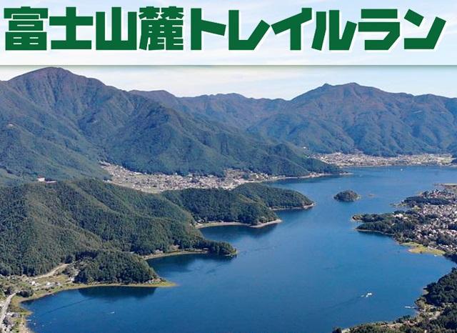 第15回 富士山麓トレイルラン(ロングコース)参加権