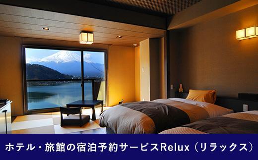 Relux旅行クーポンで富士河口湖町内の宿に泊まろう!(3万相当を寄附より1か月後に発行)