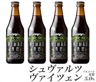 【富士河口湖地ビール】富士桜高原麦酒(シュヴァルツヴァイツェン4本セット)