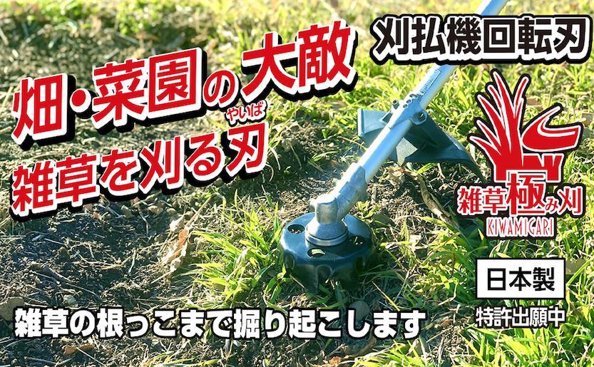 金属加工の匠がこだわり作った 雑草「極み刈」