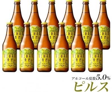 【富士河口湖地ビール】富士桜高原麦酒(ピルス12本セット)