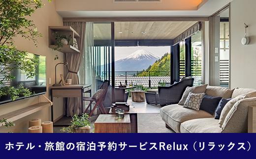 Relux旅行クーポンで富士河口湖町内の宿に泊まろう!(24万円相当を寄附より1か月後に発行)