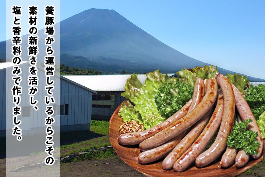 【山中湖ハム 無添加ソーセージ】豚肉と塩、ハーブ香辛料だけで作った無添加ソーセージ/800g