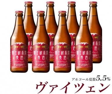 【富士河口湖地ビール】富士桜高原麦酒(ヴァイツェン8本セット)