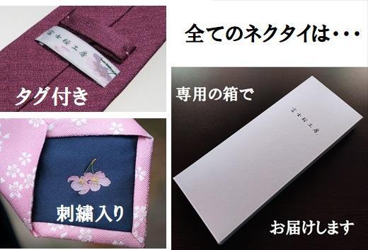 富士桜工房シルクネクタイ ダイヤモンド富士(鼠色)