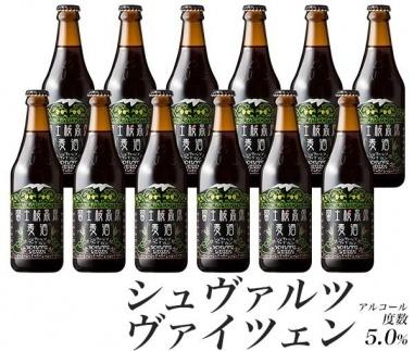 【富士河口湖地ビール】富士桜高原麦酒(シュヴァルツヴァイツェン12本セット)