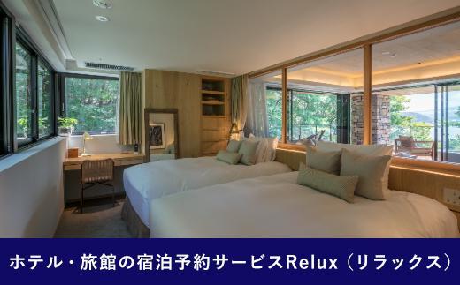 Relux旅行クーポンで富士河口湖町内の宿に泊まろう!(18万円相当を寄附より1か月後に発行)