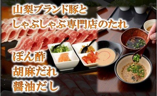 専門店のタレと山梨ブランド豚食べ比べ豚しゃぶセット