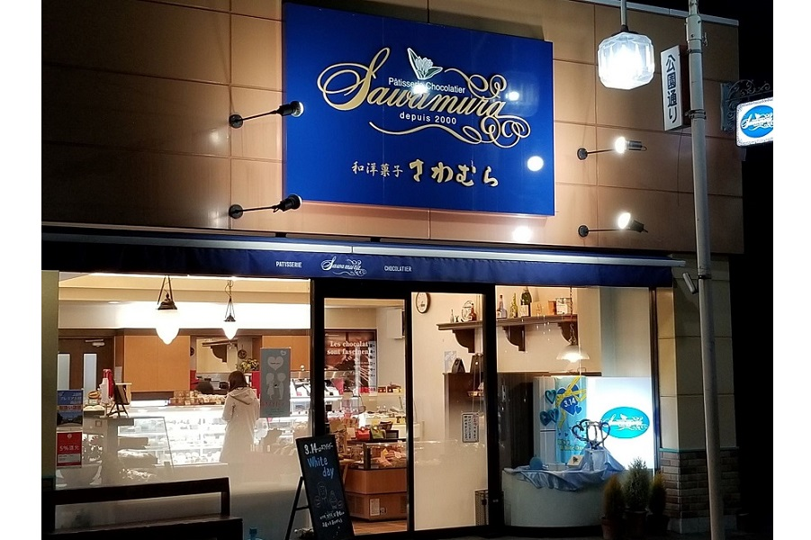 010-066老舗さわむらのおやき(20コ入)