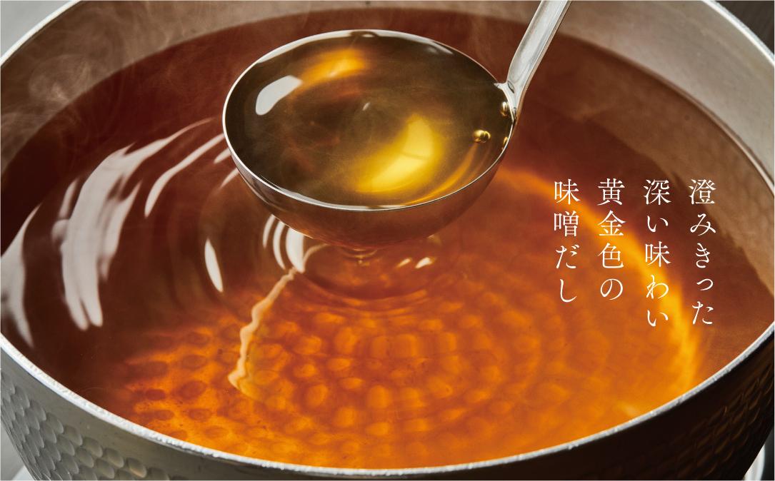 010-082 信州産地鶏と透明スープの「金の味噌なべ」2人前