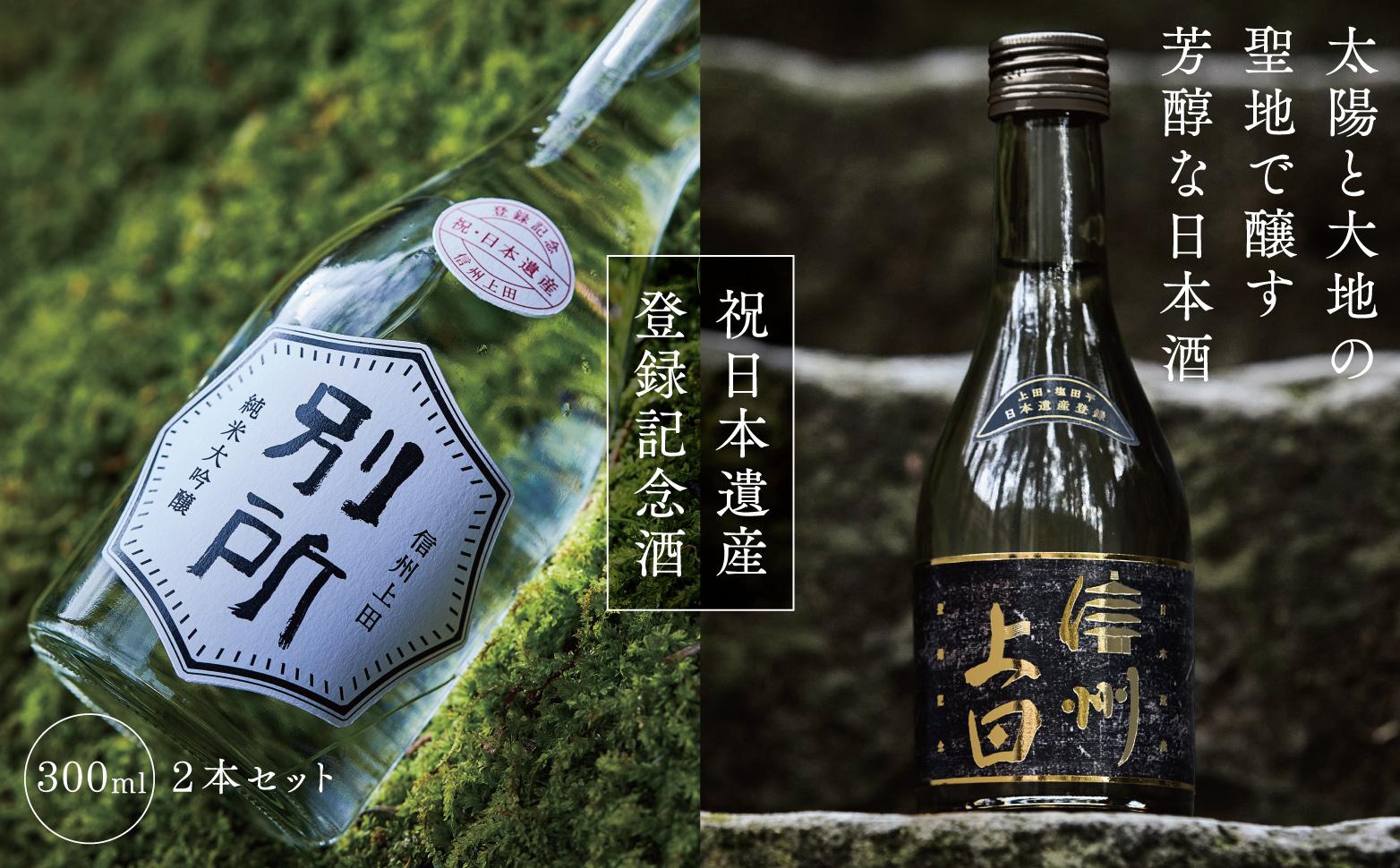 013-024 上田市地酒『信州上田』&『別所』2本セット・化粧箱入り