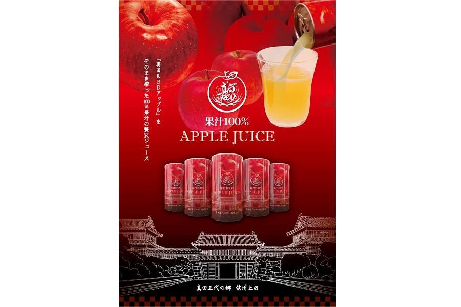 011-009真田REDアップルジュース・缶ギフト(15本)