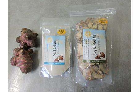 015-024菊芋パウダー&菊芋チップススライスタイプ