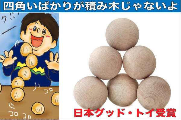 042-005 不思議な木のおもちゃ『転がる積み木』