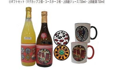 014-002上田産リンゴジュース・上田の地酒・上田道の絵散歩(マグカップ・コースター)セット