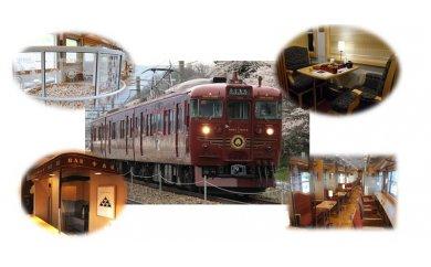 220-001観光列車「ろくもん」食事つきプラン (4名様)乗車券