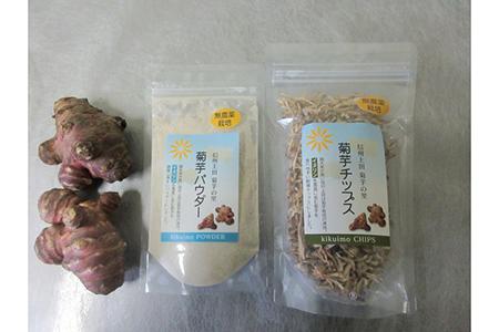 015-023菊芋パウダー&菊芋チップス極細タイプ