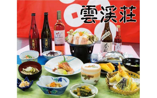 010-048 岳の湯温泉 雲渓荘 宿泊利用補助券