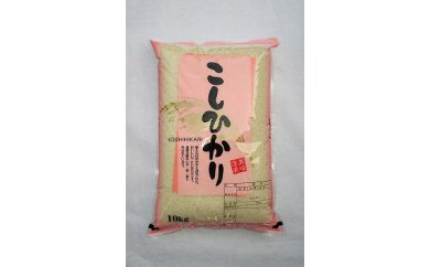 012-027「関口さんちのお米」コシヒカリ10kg
