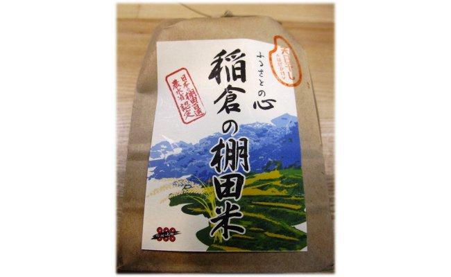 010-062信州上田「稲倉の棚田米」2kg(天日干しコシヒカリ 白米)