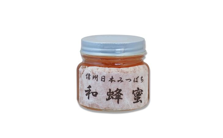 008-053信州日本みつばち 和蜂蜜(180g)