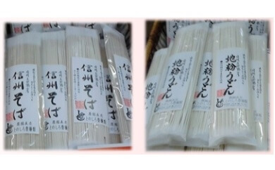 008-005上田市産地粉を使ったそば・うどん(乾麺)セット