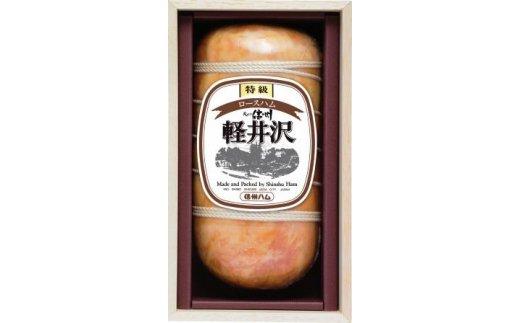 013-001爽やか信州軽井沢 特級ロースハム
