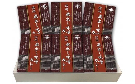 008-043蔵出し味噌カレー6個セット