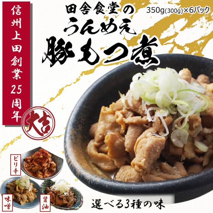 015-026 信州味噌使用 国産豚もつ煮6パックセット3種各2(味噌味、しょうゆ味、ピリ辛味各2)