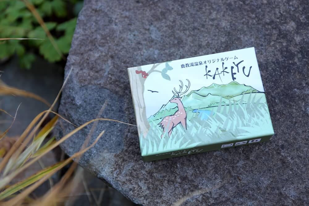 ご当地ボードゲーム「KAKEYU」〜鹿教湯(かけゆ)温泉の伝説〜