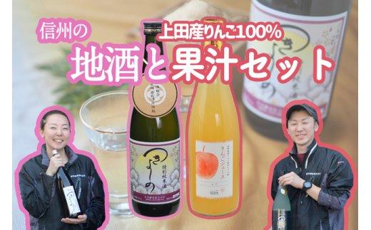 012-022信州の地酒と果汁セット(純米酒つきよしの・長野県産リンゴジュース)
