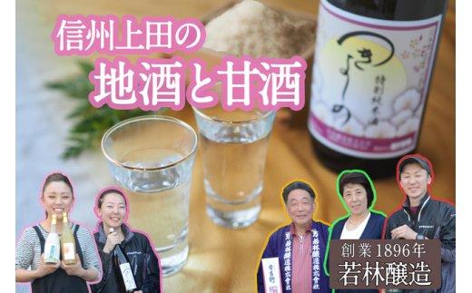 012-023信州上田の地酒と甘酒(特別純米酒つきよしの・四季の甘酒白の舞)