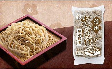 008-014流水解凍 信州ざるそば(冷凍)(200g×3食) 3セット