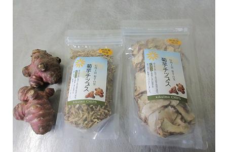 013-023菊芋チップス 極細タイプ&スライスタイプ