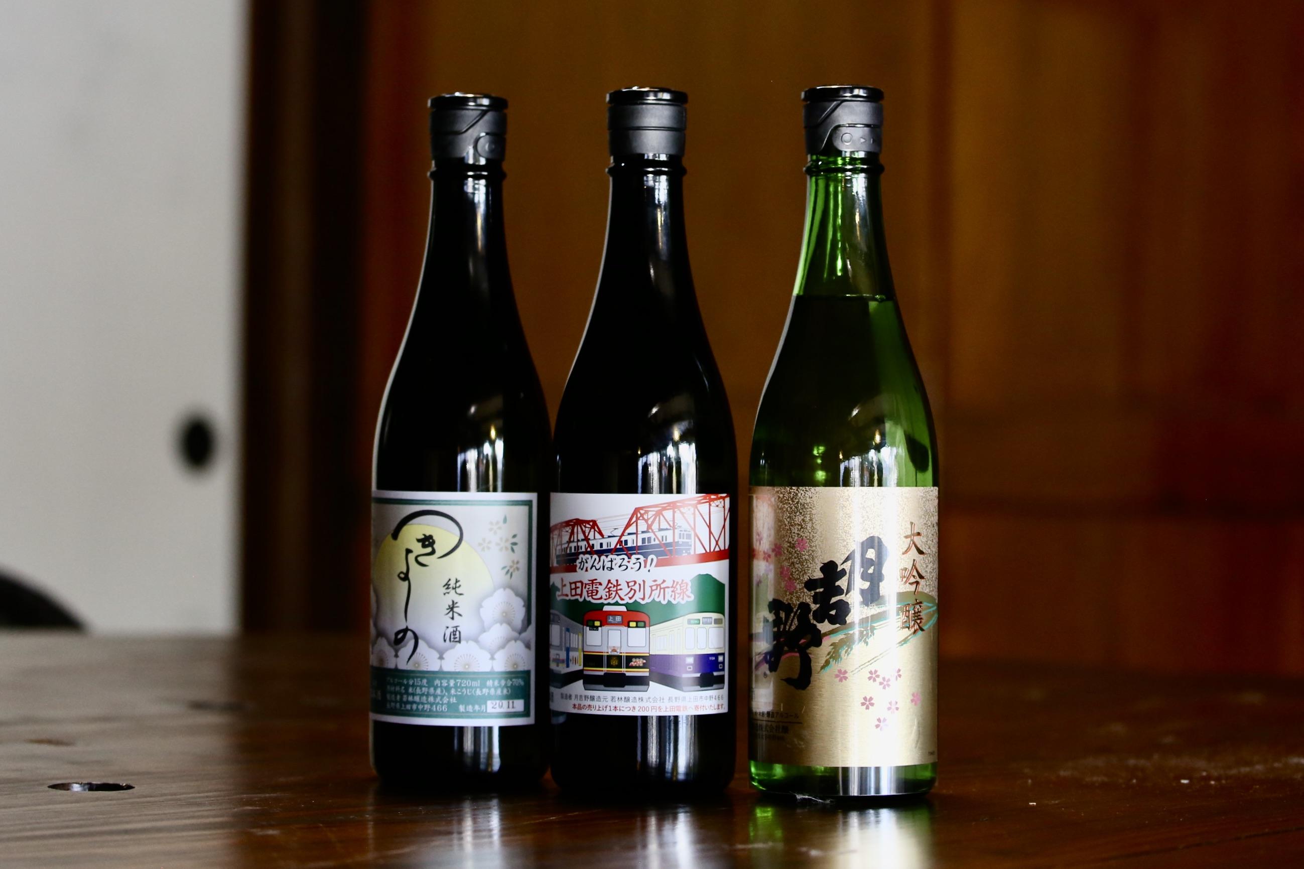 別所線の復興を応援!オリジナルのお酒と上田産の日本酒三本セット