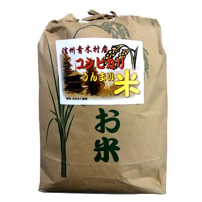 【令和2年産新米】青木村産お米  コシヒカリ(白米)10kg
