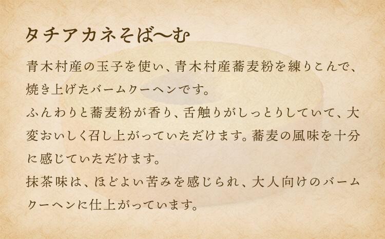 青木村特産タチアカネのそば粉香るバームクーヘン「そば~む」プレーン&抹茶味セット