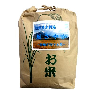 【令和2年産新米】青木村産お米  風さやか(白米)10kg<長野県オリジナル米>