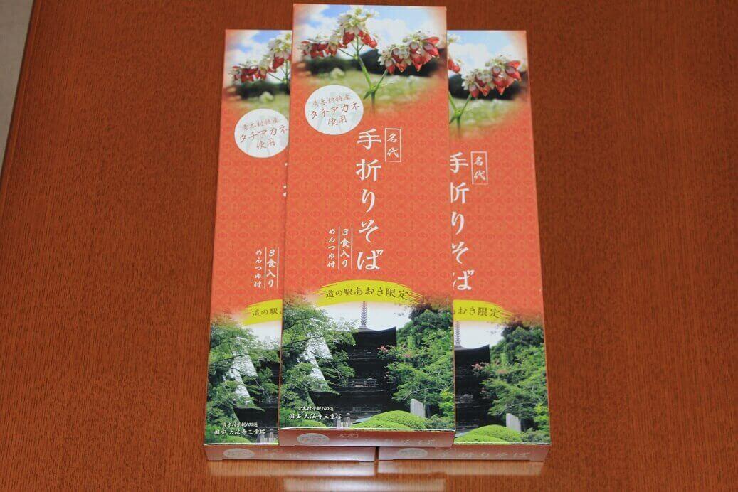 「青木村タチアカネ」使用 信州干しそば 3人前×3箱