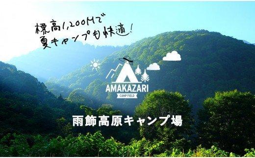 国立公園+日本百名山の雨飾高原キャンプ場でキャンプ!小谷村宿泊券10,000円分