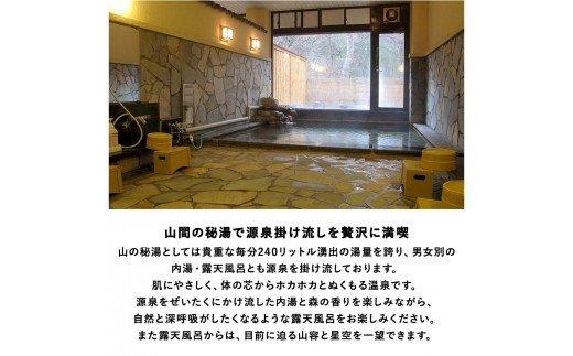 山間にたたずむ静かな一軒宿「雨飾荘」に泊まる!小谷村宿泊券10,000円分