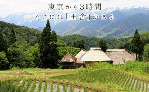 小谷村宿泊券25,000円分
