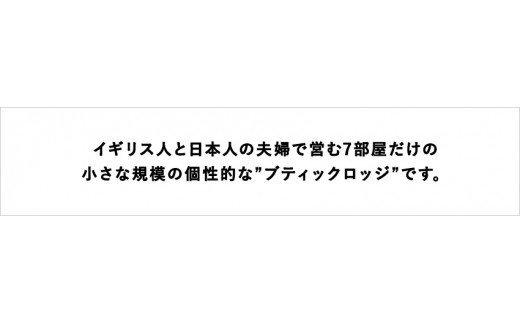 白馬乗鞍に位置する静かな隠れ家「椛-Momiji-」に泊まる!小谷村宿泊券10,000円分