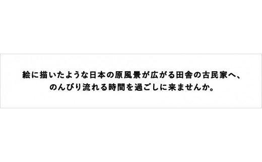 ど田舎の古民家「古民家ゲストハウス梢乃雪」に泊まる!小谷村宿泊券10,000円分