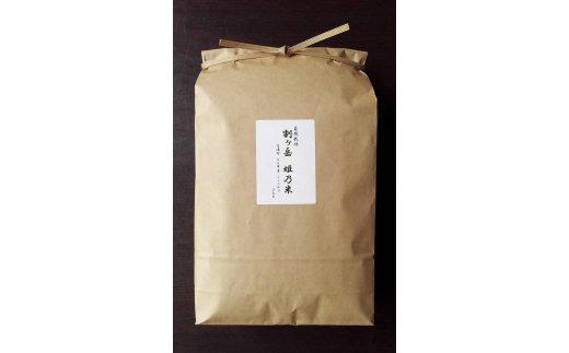 72.割ケ岳 姫乃米(信濃町産 自然栽培 3kg×2袋)